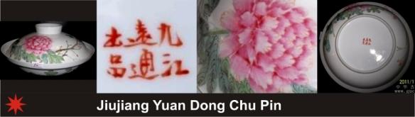 148_Jiujiang Yuan Dong Chu Pin_10_14 (800x227)