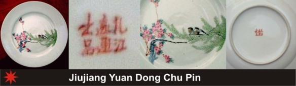 150_Jiujiang Yuan Dong Chu Pin_13_19 (800x235)