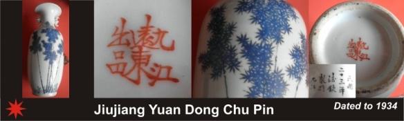 152_Jiujiang Yuan Dong Chu Pin_16_36 (800x241)