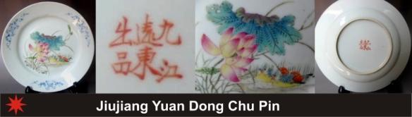 153_iujiang Yuan Dong Chu Pin_17_36 (800x228)