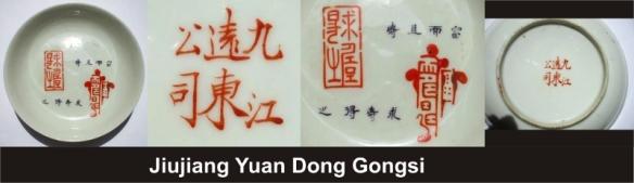 157_Jiujiang Yuan Dong Gongsi_4_30 (800x232)