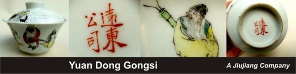 159_Yuan Dong Gongsi_1_15 (800x202)
