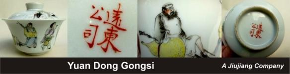 160_Yuan Dong Gongsi_2_15 (800x206)