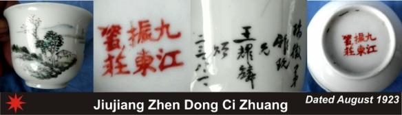 162_Jiujiang Zhen Dong Ci Zhuang_1_12 (800x231)