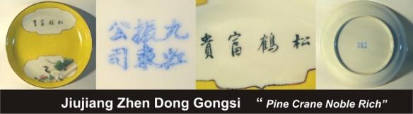 163_Jiujiang Zhen Dong Gongsi_2_2 (800x222)