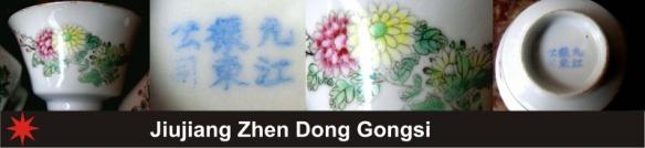 165_Jiujiang Zhen Dong Gongsi_3_10 (800x184)