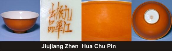 168_Jiujiang Zhen Hua Chu Pin_1_3 (800x240)