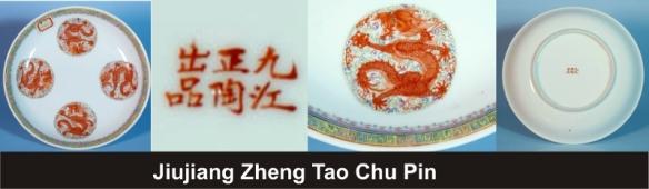 170_Jiujiang Zheng Tao Chu Pin_1_4 (800x234)