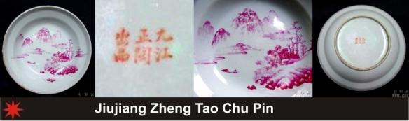 171_Jiujiang Zheng Tao Chu Pin_2_6 (800x237)