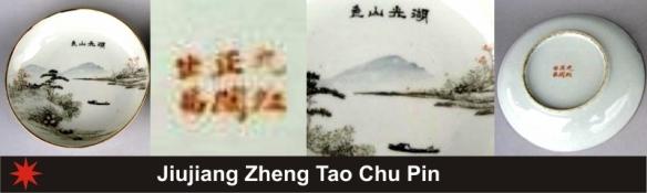 172_Jiujiang Zheng Tao Chu Pin_3_9 (800x241)