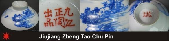173_Jiujiang Zheng Tao Chu Pin_4_14 (800x198)