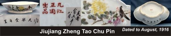 174_Jiujiang Zheng Tao Chu Pin_5_25 (800x171)