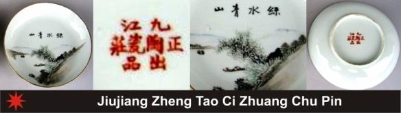 176_Jiujiang Zheng Tao Ci Zhuang Chu Pin_1_9 (800x227)
