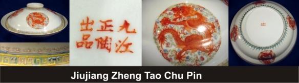 177_Jiujiang Zheng Tao Chu Pin_7_38 (800x223)