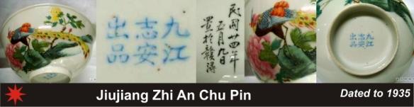179_Jiujiang Zhi An Chu Pin_2_16 (800x207)