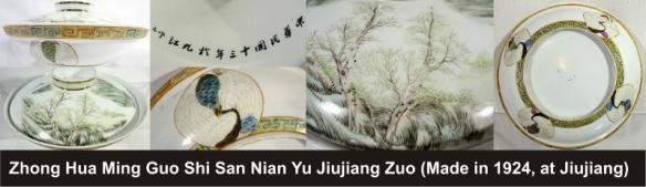 185_Zhong Hua Ming Guo Shi San Nian Yu Jiujiang Zuo_1_28 (800x232)