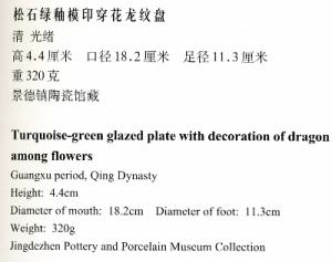 Complete Coll Jiangxi Slip Cast Qing (4) (400x317)
