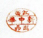 Complete Coll Jiangxi Slip Cast Repub (3)
