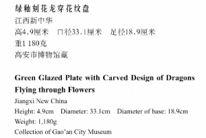 Complete Coll Jiangxi Slip Cast Repub (4) (400x270)