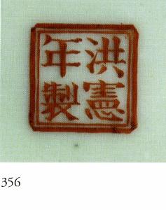 Kwans Slip Cast (2) (237x300)