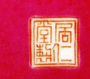 Republic of China Porcelain Slip p16 (3)