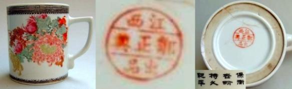 11_Chrsyanthemum 801 (600x183)