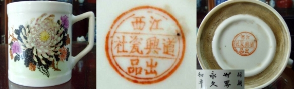 18_Chrsyanthemum 990a (600x182)