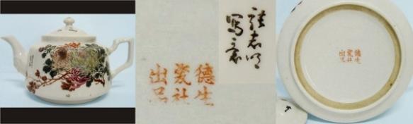 27_Chrsyanthemum 990c (600x181)