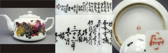 3_Chrsyanthemum 985a (600x192)