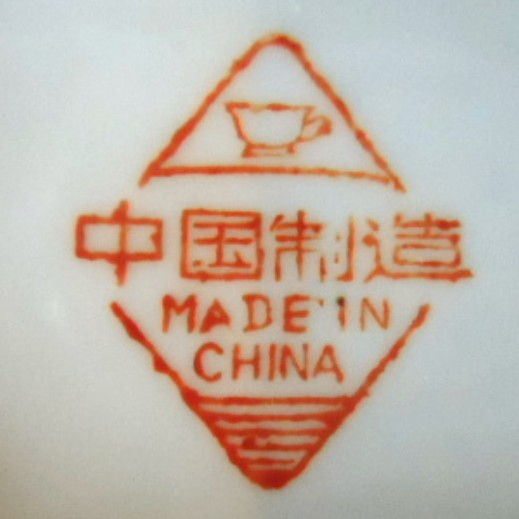 To marks porcelain read how chinese Mark and